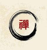 Zen calligraphy — Stock Vector