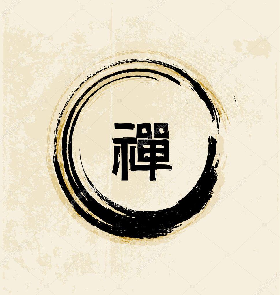 Zen Calligraphy Stock Vector File404 13676213
