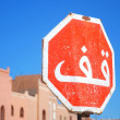 Stop - Road sign in arabic language — Stock Photo