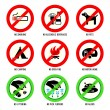 Park signs | Set I - Stock Vector