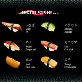 Nigiri sushi V — Stock Vector