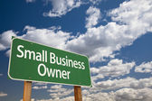 Small Business Owner Green Road Sign and Clouds — Stock Photo