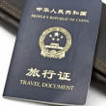 China Travel Document — Stock Photo