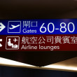 Gates and airlines lounges signs — Stok Fotoğraf #12399427