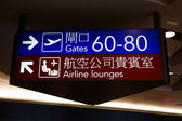 Gates and airlines lounges signs — Stock Photo