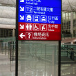 Stock Photo: Signs in Hong Kong Airport