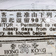 Hong Kong Immigration Stamp — Stock Photo #13035145