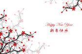 Feliz año nuevo — Vector de stock