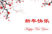 Bonne année — Vecteur