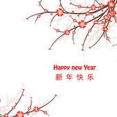Happy New Year and Cherry Blossoms — 图库矢量图片