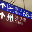Boarding gates and toilets signs — Stock Photo