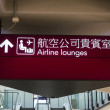 Stock Photo: Airlines lounges signs