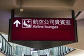Airlines lounges signs — Foto de Stock