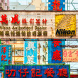 Infinite variety of advertisements in Sai Yeung Choi st. in Hong Kong — Stock Photo #38084095