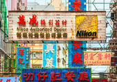 Infinite variety of advertisements in the Sai Yeung Choi st. in Hong Kong — Stock Photo