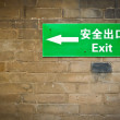 Bilingual exit sign - Stock Photo