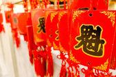 Zegen tabletten in een tempel in pingyao — Stockfoto