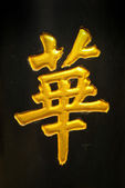 Chinese Symbol — Stock Photo