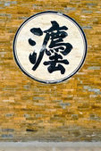 Chinese Ideogram on a Wall — Stock Photo