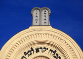 Synagogue — Stock Photo