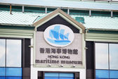 Maritime Museum Sign — Stockfoto