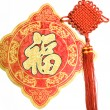 "Vector of Auspicious Symbol ""Fu"" , zodiac sign of chinese new year. — Stock Photo"