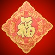 Vector of Auspicious Symbol Fu , zodiac sign of chinese new year — Stock Photo