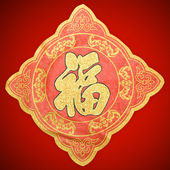 """Vector of Auspicious Symbol """"Fu"""" , zodiac sign of chinese new year — Stock Photo"""