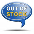 Out of stock — Stock Photo