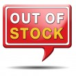 Out of stock — Stok fotoğraf