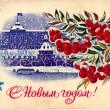 Stock Photo: Soviet postcard for Christmas Day