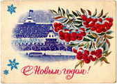 Soviet postcard for Christmas Day — Stock Photo