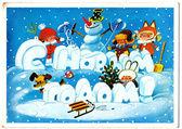 Cartão postal de natal soviético — Foto Stock