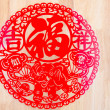"Happy Chinese New Year symbols: Chinese character ""fu"" for fortune, happiness and good luck — Stock Photo"