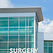 outpatient surgery center — Stock Photo