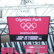 The Olympic park — Stock Photo