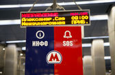 Subway ( metro) station, Moscow, Russia — Stock Photo