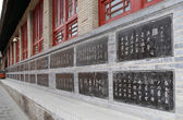 Xian (Sian, Xi'an) beilin museum (Stele Forest), established in 1087, the forest of stone tablets in the oldest world renowned stone library and palace of calligraphy art, China — Stock Photo