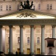 Bolshoi Theatre (Large, Great or Grand Theatre, also spelled Bolshoy) at night, Moscow, Russia — Stock Photo #51446613