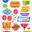 Sales messages set of promotional RUSSIAN text labels — Stock Vector #33056795