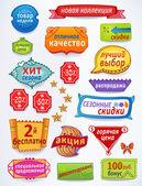 Verkoopsboodschappen set promotionele russische tekst etiketten — Stockvector