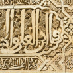 Постер, плакат: Arabic script Alhambra