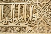 Arabic script. Alhambra. — Stock Photo