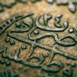 Ottoman empire coin — Stock Photo