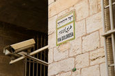 Via dolorosa sign in Jerusalem Old City — Stock Photo