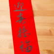 Chinese new year calligraphy, word meaning is blessing good luck — Foto de stock #39078397