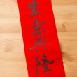 Chinese new year calligraphy, phrase meaning is business prosper — Foto de stock #39078435