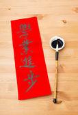Año nuevo chino caligrafía — Foto de Stock