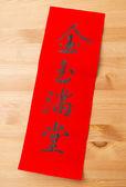 Kaligrafie čínský nový rok — Stock fotografie