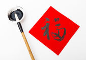 Chinese new year calligraphy, word meaning is good luck — Stock fotografie